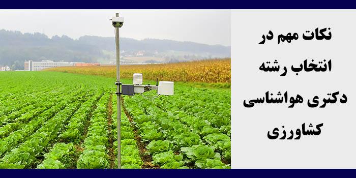 مشاوره انتخاب رشته دکتری علوم و مهندسی آب - هواشناسی کشاورزی