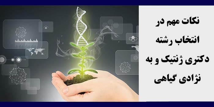مشاوره انتخاب رشته دکتری ژنتیک و بهنژادی گیاهی