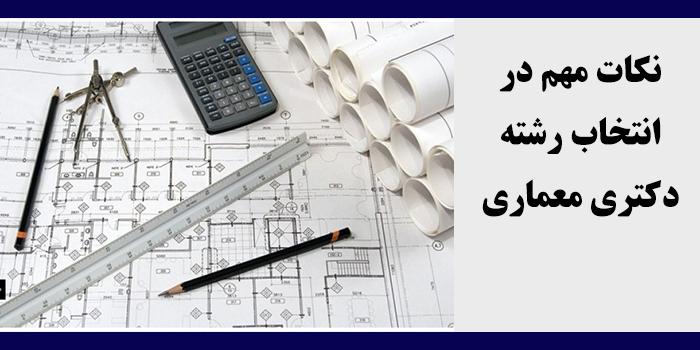 مشاوره انتخاب رشته دکتری معماری