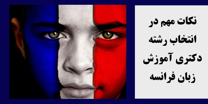 مشاوره انتخاب رشته دکتری آموزش زبان فرانسه
