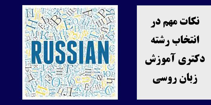 مشاوره انتخاب رشته دکتری آموزش زبان روسی