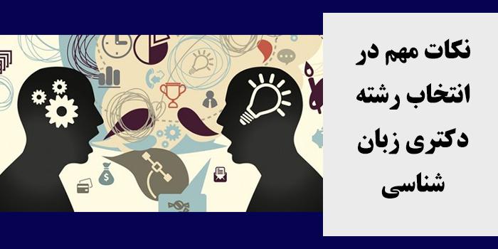 مشاوره انتخاب رشته دکتری زبان شناسی