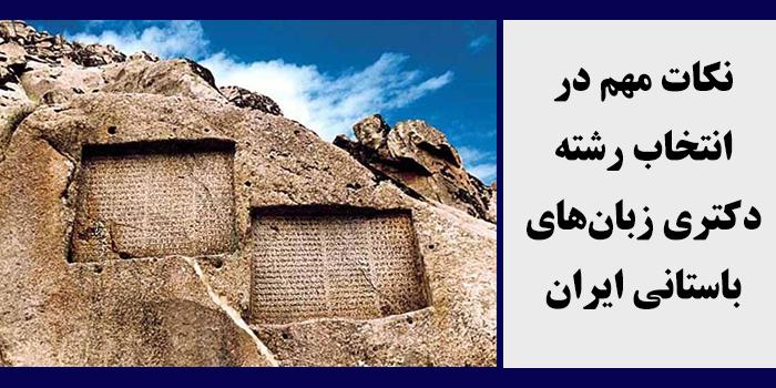 مشاوره انتخاب رشته دکتری زبان های باستانی ایران