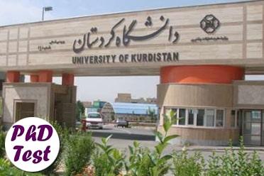 پذیرش دکتری بدون آزمون دانشگاه کردستان در سال 99