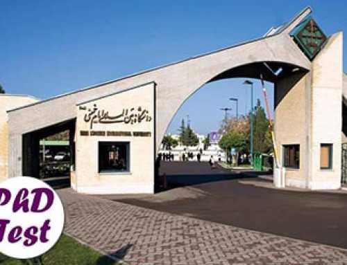 فراخوان پذیرش دکتری بدون آزمون99 دانشگاه امام خمینی قزوین