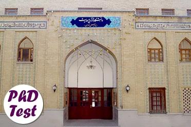 اعلام جزئیات برگزاری آزمون اختصاصی دکتری 99 دانشگاه قرآن و حدیث