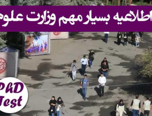 ابلاغ بخشنامه مهم وزارت علوم در خصوص نیم سال تحصیلی جاری