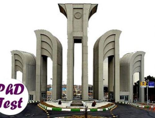پذیرش دکتری بدون آزمون 99 دانشگاه صنعتی اصفهان