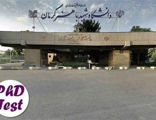 تمدید ثبت نام دکتری بدون آزمون 1400 دانشگاه باهنر کرمان