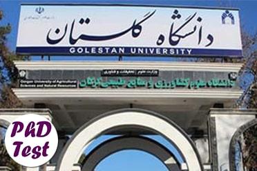 دکتری بدون آزمون دانشگاه گلستان