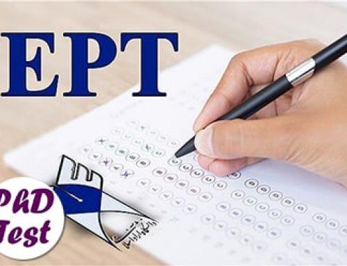 اعلام نتایج EPT شهریورماه ۹۹