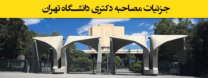مصاحبه دکتری دانشگاه تهران