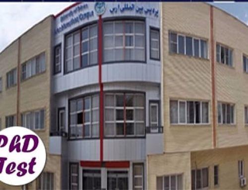 اعلام زمان برگزاری مصاحبه دکتری 99 پردیس ارس دانشگاه تهران