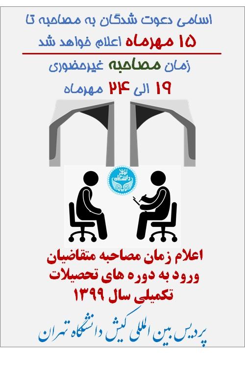 زمان اعلام نتایج اولیه دکتری پردیس کیش دانشگاه تهران