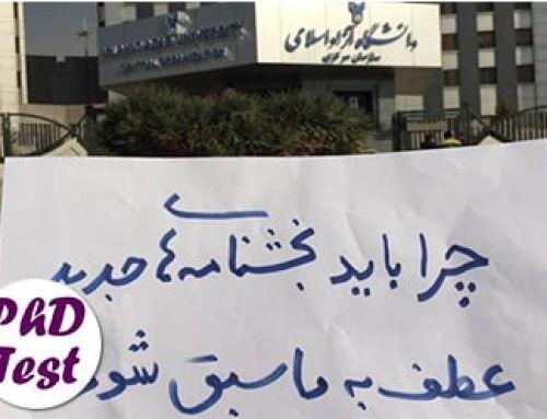 اعتراض دانشجویان دکتری آزاد به بخشنامه دفاع از رساله