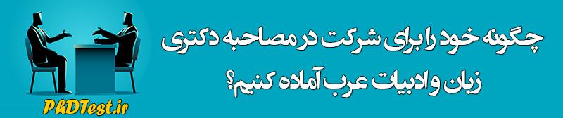 مصاحبه دکتری زبان و ادبیات عرب