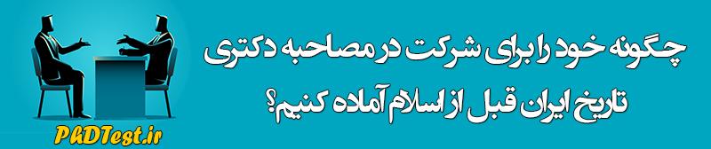 مصاحبه دکتری تاریخ ایران قبل از اسلام