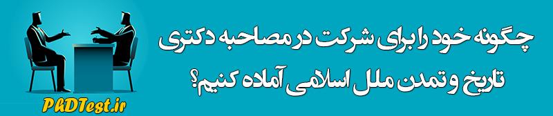 مصاحبه دکتری تاریخ و تمدن ملل اسلامی