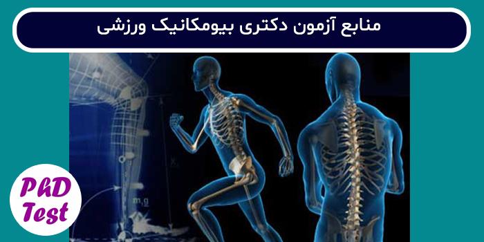 منابع آزمون دکتری بیومکانیک ورزشی