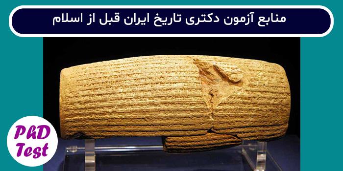 منابع آزمون دکتری تاریخ ایران قبل از اسلام