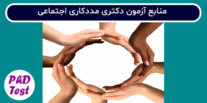 منابع آزمون دکتری مددکاری اجتماعی