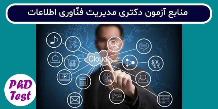 منابع آزمون دکتری مدیریت فناوری اطلاعات