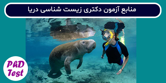 منابع آزمون دکتری زیست شناسی دریا