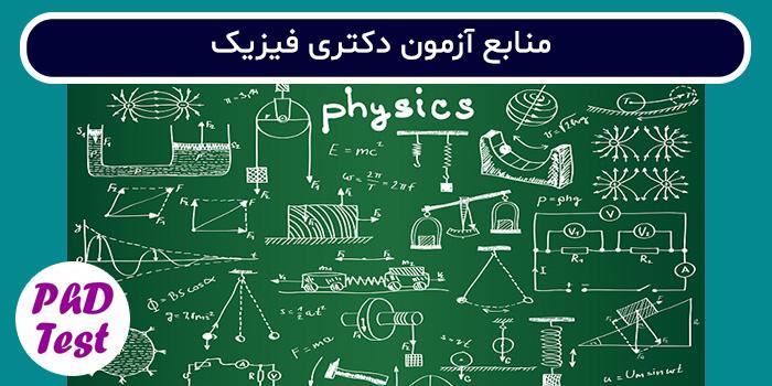منابع آزمون دکتری فیزیک