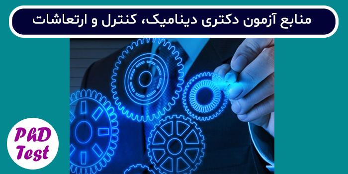 منابع آزمون دکتری مهندسی مکانیک - دینامیک، کنترل و ارتعاشات