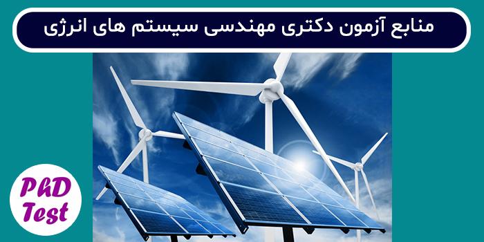 منابع آزمون دکتری مهندسی سیستم های انرژی
