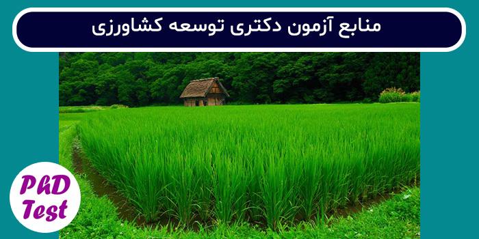منابع آزمون دکتری توسعه کشاورزی